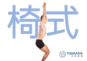 椅式 (Kursiasana;Chair Pose)