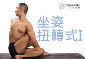 坐姿扭轉式i (ardha-matsyendasana-i)