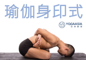瑜伽身印式 (yoga-mudrasana)