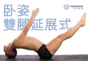 卧姿雙腿延展式 (Uttana Padasana)