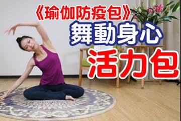瑜伽活力包