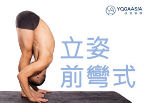 立姿前彎式(Uttanasana:Standing Straddle Forward Bend)