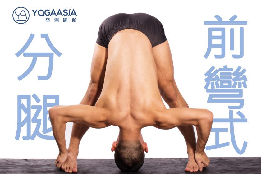 分腿前彎式I (Prasarita Padottanasana I)
