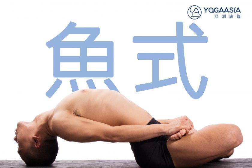 魚式 (Matsyasana)