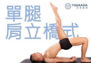 體式  yoga asia 亞洲瑜伽