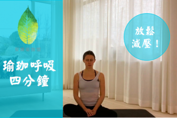 初級瑜珈 - 瑜珈呼吸