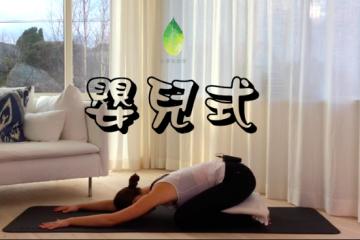 初級瑜珈課程 - 嬰兒式